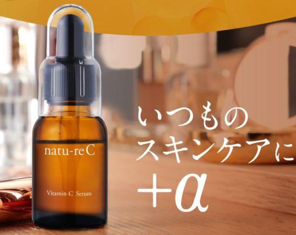 【初回75%OFF】ナチュールC(natu-re C) を通販で購入。最安値はココ