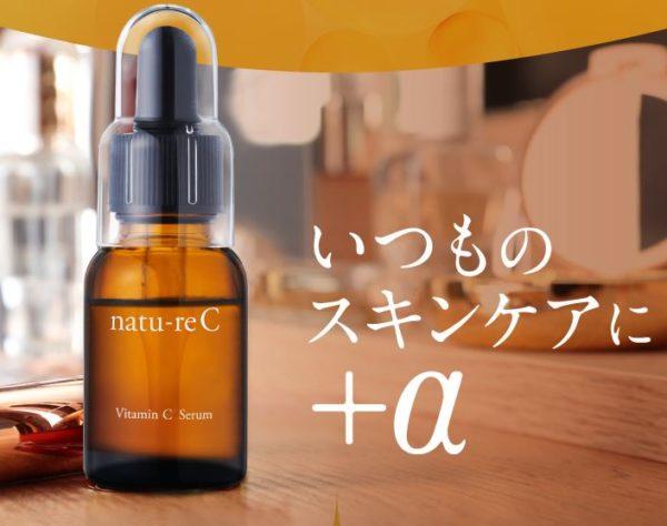 【初回75%OFF】ナチュールC(natu-re C)の効果的な使い方はこうする!